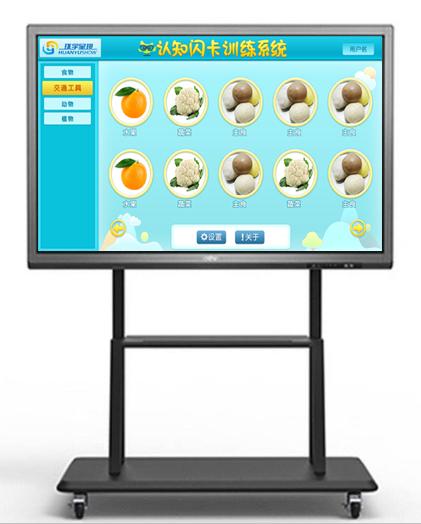 儿童认知能力训练系统